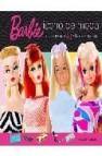 Barbie, icono de moda